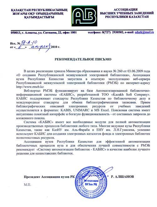 Образец оформления письменного обращения в министерство здравоохранения астраханской области